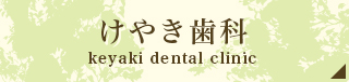 けやき歯科 keyaki dental clinic